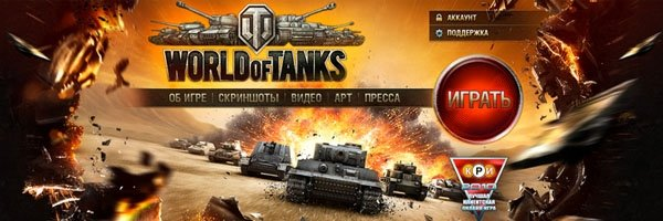 World of Tanks : «Мир Танков»